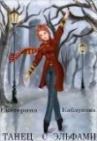 Книга Танец с эльфами (СИ) автора Екатерина Каблукова