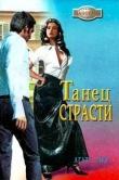 Книга Танец страсти автора Агата Мур