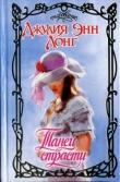 Книга Танец страсти автора Джулия Энн Лонг