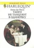 Книга Танго не танцуют в одиночку автора Анна Де Пало
