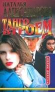 Книга Танго втроем автора Наталья Александрова