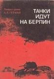 Книга Танки идут на Берлин автора Андрей Гетман