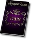 Книга Таня (СИ) автора Катарина Долкан