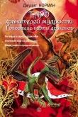 Книга Таро хранителей мудрости. Говорящие карты драконов автора Джудит Норман