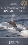 Книга ТАСС уполномочен… промолчать автора Николай Николаев