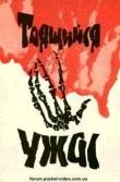 Книга Таящийся ужас автора Говард Филлипс Лавкрафт
