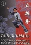 Книга Тайцзицюань. Искусство гармонии и метод продления жизни автора Лин Ван