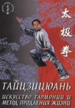 Книга Тайцзицюань. Искусство гармонии и метод продления жизни автора Ван Лин