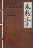 Книга ТАЙЦЗИЦЮАНЬ:Классические тексты Принципы Мастерство автора Владимир Малявин