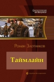 Книга Таймлайн (эпилог) (СИ по просьбам читателей) автора Роман Злотников