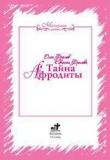 Книга Тайна Афродиты. Ключ к энергиям стихий автора Олег Фролов