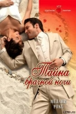 Книга Тайна брачной ночи автора Мелани Рокс