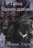 Книга Тайна Чёрного дракона (СИ) автора Аманди Хоуп