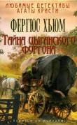 Книга Тайна цыганского фургона автора Фергюс Хьюм