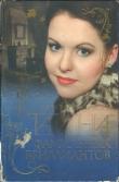 Книга Тайна фамильных бриллиантов автора Мэри Брэддон