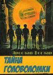 Книга Тайна головоломки (ЛП) автора Ярослав Фоглар