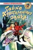 Книга Тайна хрустального замка автора Софья Прокофьева