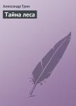 Книга Тайна леса автора Александр Грин