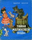 Книга Тайна малиновой воды автора Виктор Хохлов