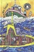 Книга Тайна «морского ежа» автора Поль-Жак Бонзон
