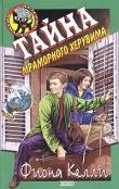 Книга Тайна мраморного херувима автора Фиона Келли
