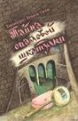 Книга Тайна опаловой шкатулки автора Хильберто Ортис