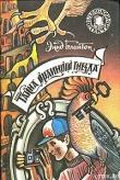 Книга Тайна орлиного гнезда автора Энид Блайтон