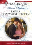 Книга Тайна подружки невесты автора Фиона Харпер