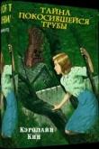 Книга Тайна покосившейся трубы автора Кэролайн Кин