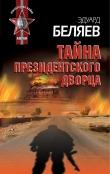 Книга Тайна президентского дворца автора Эдуард Беляев