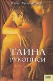 Книга Тайна рукописи автора Карен Мари Монинг