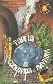 Книга Тайна сапфира с пауком автора Кэролайн Кин