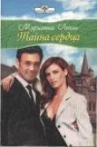Книга Тайна сердца автора Марианна Лесли