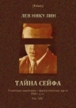 Книга Тайна сейфа [Продавцы тайн ] автора Лев Никулин