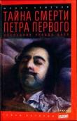 Книга Тайна смерти Петра Первого: Последняя правда царя автора Юлиан Семенов