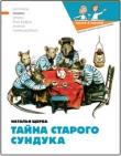 Книга Тайна старого сундука автора Наталья Щерба