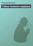 Книга Тайна темного подвала автора Патриция Вентворт