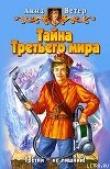 Книга Тайна Третьего мира автора Анна Ветер
