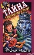 Книга Тайна тряпичной куклы автора Фиона Келли