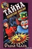 Книга Тайна золотой маски автора Фиона Келли