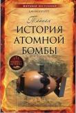 Книга Тайная история атомной бомбы автора Джим Бэгготт