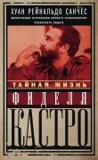 Книга Тайная жизнь Фиделя Кастро. Шокирующие откровения личного телохранителя кубинского лидера автора Хуан Рейнальдо Санчес