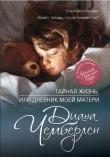 Книга Тайная жизнь, или Дневник моей матери автора Диана Чемберлен