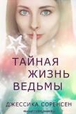 Книга Тайная жизнь ведьмы (ЛП) автора Джессика Соренсен