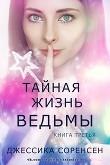 Книга Тайная жизнь ведьмы. Книга 3 (ЛП) автора Джессика Соренсен