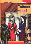Книга Тайник теней автора Мария Грипе