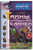 Книга Тайны драгоценных камней автора Руслан Старцев