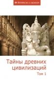 Книга Тайны древних цивилизаций. Том 1 автора авторов Коллектив