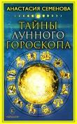 Книга Тайны лунного гороскопа автора Анастасия Семенова