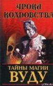 Книга Тайны магии вуду автора Николай Белов